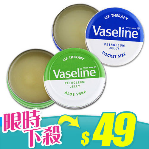 Vaseline凡士林 護唇膏(圓罐) 20g 原味/蘆薈/玫瑰【新高橋藥妝】3款供選