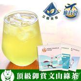 台灣茶人 頂級御賞文山綠茶3角立體茶包90包 (旅行包)