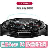 Samsung 三星 Gear S3 S4 智慧手錶 鋼化膜 螢幕保護貼 高清 防刮 防爆 玻璃貼 9H硬度 保護膜