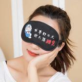 個性可愛卡通睡眠眼罩女男遮光透氣棉冰袋冰敷熱敷睡覺護眼罩耳塞【完美生活館】