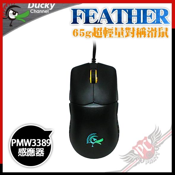 [ PCPARTY ] 預計11月底到貨 送矽膠鼠墊 創傑 DUCKY FEATHER 65g超輕量 光學電競滑鼠