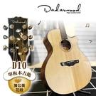 【Dadarwood】D10單板木吉他 ...