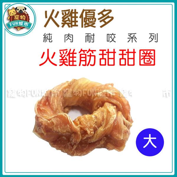 *~寵物FUN城市~*活力零食 Goo Toe火雞優多火雞筋甜甜圈(大) TTR05 純肉耐咬 (狗零食/點心/潔牙骨)