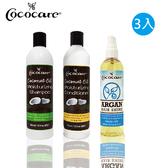 美國原裝進口髪品-Cococare可可兒-保濕植萃洗髮乳354ml+潤澤精萃潤髮乳354ml+摩洛哥極致修護噴霧180ml