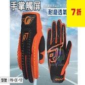 【尋寶趣】全指觸控防滑手套 觸屏 透氣 耐磨 重機/摩托車/賽車/防摔 A星可參考 PB-CE-12
