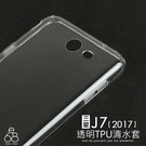 E68精品館 透明殼 三星 J7 2017版 5.5吋 手機殼 TPU 軟殼 隱形 全包覆 保護套 裸機 清水套 無掀蓋