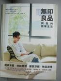 【書寶二手書T8/設計_QOC】無印良品與我的簡單生活_山口勢子,  鄭曉蘭