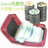 八八折促銷-CD整理包 大容量CD包絲光布材質100片裝DVD盒音樂光盤家用碟片收納整理羋悅
