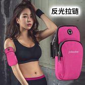 跑步臂包女款運動手機臂套胳膊手腕手機包臂袋男通用夜跑健身裝備 萬聖節8折