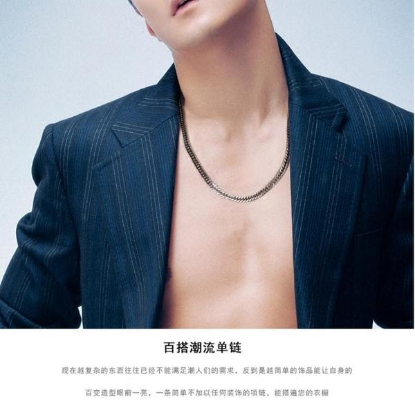 霸氣男士鈦鋼項鍊無吊墜韓版個性潮男配鍊蛇骨鍊嘻哈鍊子飾品配飾 韓國時尚週