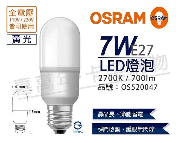 OSRAM歐司朗 LED STAR STICK 7W 2700K 黃光 E27 全電壓 小晶靈 球泡燈 _ OS520047
