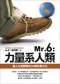 (二手書)Mr. 6:力量系人類─讓人生逆轉勝的30個科學方法