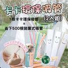 台灣製 GAGA STRAW 卡卡環保吸...
