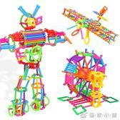 魔術棒積木塑料拼插1-3-4-6-10周歲女男孩益智力兒童拼裝玩具 優家小鋪igo