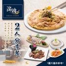 【台北】滿穗台菜 - 2人分享餐