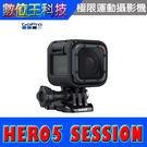 GoPro HERO5 Session (公司貨) 極限運動攝影機 另售