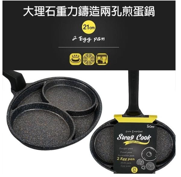 韓國製 QUEEN SENSE 大理石重力鑄造兩孔煎蛋鍋