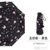 五折太陽傘防曬防紫外線女黑膠超輕巧便攜遮陽傘雨傘女晴雨兩用  夏季新品