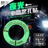 普特車旅精品【CR0206】摩托車夜光貼紙 機車鑰匙孔貼 夜光鎖孔 鑰匙孔貼片 點火圈貼片