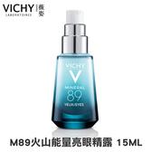 VICHY 薇姿 M89火山能量亮眼精露 15ml 專品藥局【2013699】
