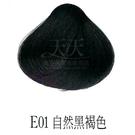 【專業推薦】施蘭蔻光璨染髮 (E01_自然黑褐色) 60g [36327]