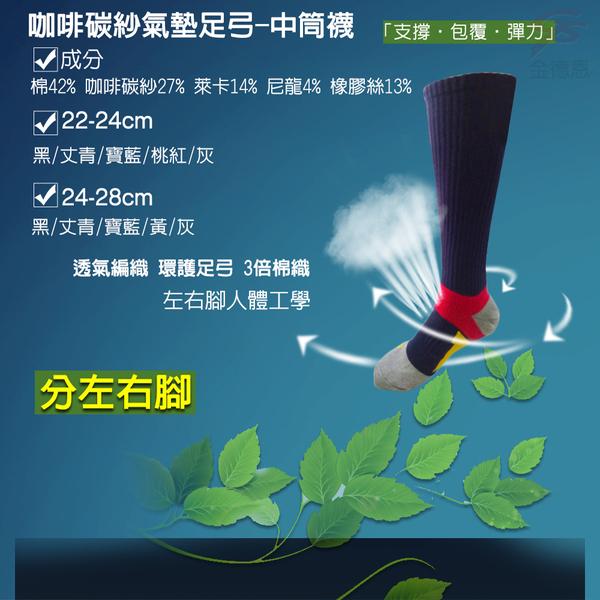 金德恩 台灣製造 咖啡碳紗足弓氣墊機能消臭中筒襪M號-L號/多色可選/休閒襪/吸濕/運動