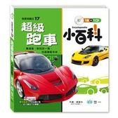 超級跑車小百科(附CD)((B688017)