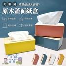 [7-11限今日299免運]面紙盒 紙巾盒 置物盒 收納盒 餐巾紙盒 衛生紙盒 日常用品【F0495】