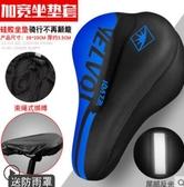 腳踏車坐墊套海綿舒適加厚軟硅膠