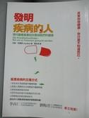 【書寶二手書T1/養生_JLZ】發明疾病的人:現代醫療產業如何賣掉我們的健康_尤格.布雷希