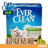 EVER CLEAN-綠標 超凝結細 貓砂25LB【寶羅寵品】