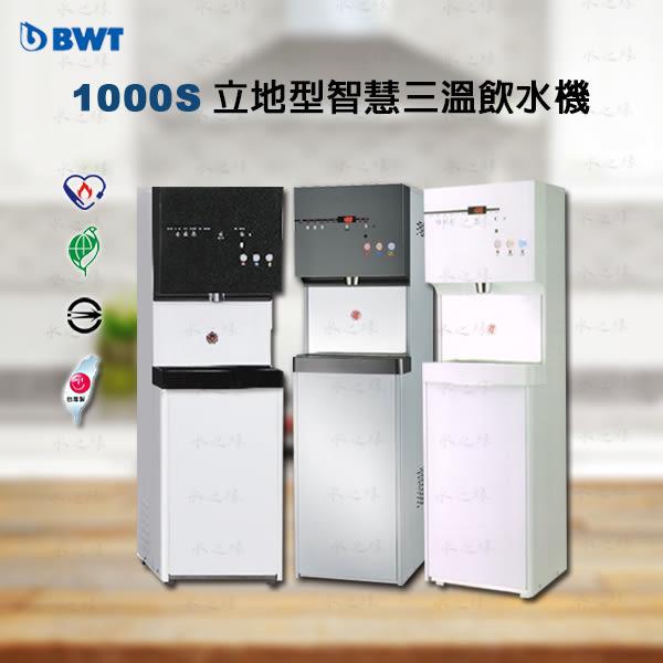 德國倍世BWT-1000S 立地型/直立式 三溫飲水機-黑 ✔含基本安裝✔公司/住家/商用✔水之緣