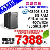 全新INTEL 3.5G雙核8G RAM+480G主機三年到府收送保洋宏資訊遠端教學辦公可升I3 I5 支援WIN11