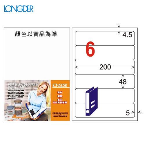 【量販2盒】龍德 A4三用電腦標籤(雷射/噴墨/影印) LD-868-W-A(白)  6格(105張/盒)列印標籤/信封/貼紙