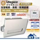 樂奇浴室暖風機 220V BD-265L 浴室線控暖風乾燥機 可外接照明【送禮卷500元】