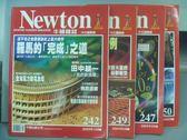 【書寶二手書T9/雜誌期刊_QNJ】牛頓_242~250期間_共4本合售_羅馬的完成之道