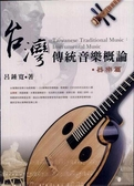 (二手書)台灣傳統音樂概論(器樂篇)