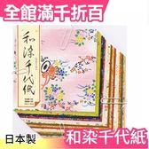 【和染 30種30枚入】日本製 和染千代紙 工藝色紙和紙 書籤文具150x150【小福部屋】