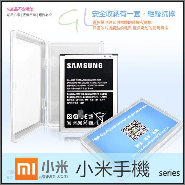 ▼ GL 通用型電池保護盒/收納盒/小米 Xiaomi 小米2S MI2S/小米3 MI3/小米4 MI4/小米4i/小米 Note