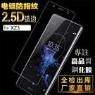 88柑仔店~索尼XZ3鋼化玻璃膜 xz3電鍍防指紋手機膜保護貼防爆膜