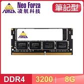 【南紡購物中心】Neo Forza 凌航 NB DDR4-3200 8G 筆記型記憶體(1024*8)(原生)