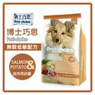 【力奇】博士巧思 犬糧-純淨無穀-鮭魚馬鈴薯6kg (A831A02)