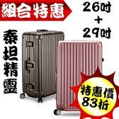 【組合超殺優惠】26吋+29吋(83折)泰坦精靈 鏡面鋁框行李箱商務箱登機箱