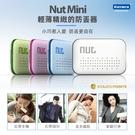 Nut MINI 智能尋物防丟器 (F6)