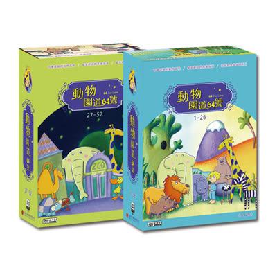 動物園道64號DVD (全52話/二盒裝)