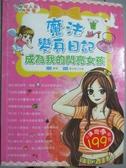 【書寶二手書T9/兒童文學_XEX】魔法變身日記:成為我的閃亮女孩_靜珊