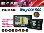 【PAPAGO】WayGO!500 5吋螢幕聲控藍芽衛星導航機*搭載S1圖資/平面高架切換/路徑規劃/支援胎壓