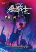 (二手書)貓戰士首部曲之五:危險小徑
