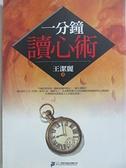【書寶二手書T4/心理_AFK】一分鐘讀心術_王潔麗