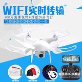 空拍機 遙控四軸飛行器 超長續航高清耐摔 專業航拍無人機玩具